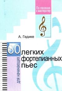 60 легких фортепианных пьес для младших классов ДМШ